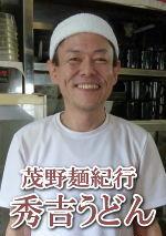 茂野麺紀行「秀吉うどん」